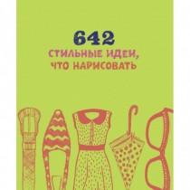 642 стильные идеи, что...