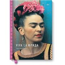 Биография искусства. Viva...
