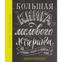 Большая книга мелового...