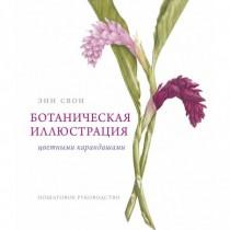Ботаническая иллюстрация...