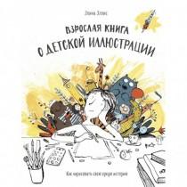 Взрослая книга о детской...