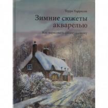 Зимние сюжеты акварелью....