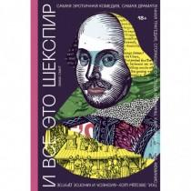 И все это Шекспир. Самая...