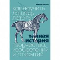 Как научить лошадь летать?...