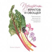 Портреты фруктов и овощей....