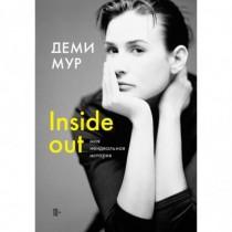 Деми Мур. Inside out: моя...