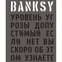 BANKSY. Уровень угрозы...