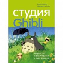 Студия Ghibli: творчество...