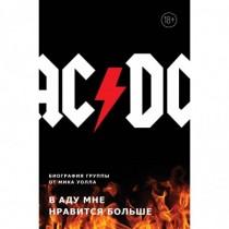 AC/DC. В аду мне нравится...