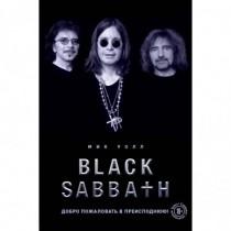 Black Sabbath. Добро...