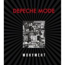 Depeche Mode. Монумент...