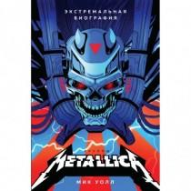 Metallica. Экстремальная...