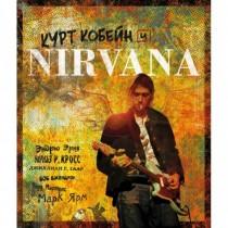 ПИМузыкаКурт Кобейн и Nirvana