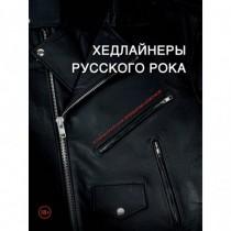 Хедлайнеры русского рока:...