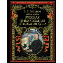 Русская цивилизация и...