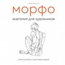 МОРФО. Анатомия для художников