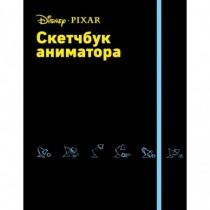 Скетчбук аниматора от Pixar
