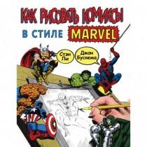 Как рисовать комиксы в...