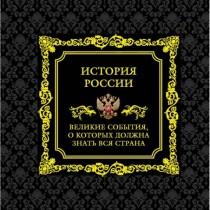 История России. Великие...