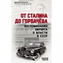 От Сталина до Горбачева....