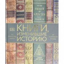 Книги, изменившие историю....