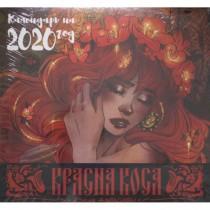 Календарь Красна Коса 2020 год