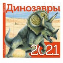 Динозавры. Календарь. 2021