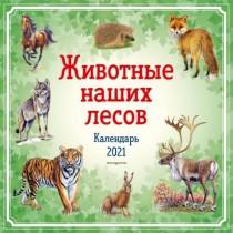Животные наших лесов....