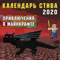 Календарь Стива 2020....