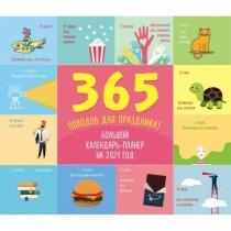 365 поводов для праздника!...