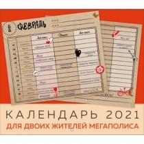 Календарь на 2021 год для...