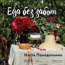 Еда без забот (Настя...