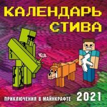 Календарь Стива 2021....
