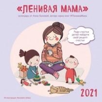 Ленивая мама. Календарь...