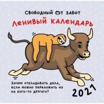 Ленивый календарь....