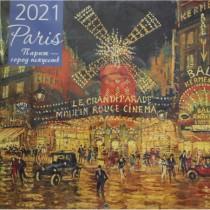Париж - город искусств....