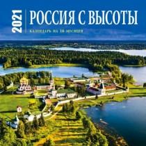 Россия с высоты. Календарь...