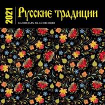 Русские традиции. Календарь...