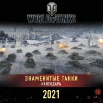 Танки. World of Tanks....