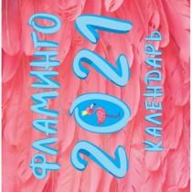 Фламинго. Календарь...