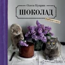 Шоколад (Олеся Куприн)....