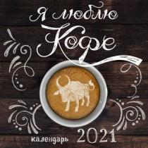 Я люблю кофе. Календарь...