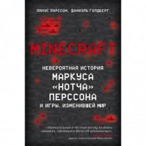 Minecraft. Невероятная...