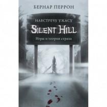Silent Hill. Навстречу...