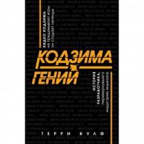 Кодзима - гений. История...