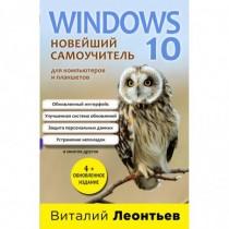 Windows 10. Новейший...