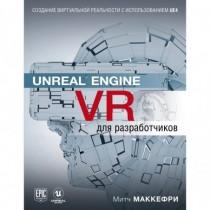Unreal Engine VR для...