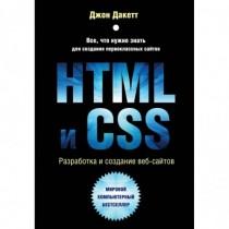 HTML и CSS. Разработка и...