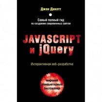 Javascript и jQuery....