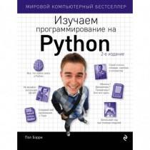 Изучаем программирование на...